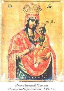 Черниговская Ильинская