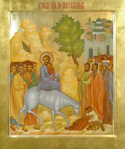 Вход Господь в Иерусалим